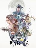 【CDK】天涯明月刀游戏实况解说第一期