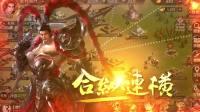 《我的王朝》手游最新宣传视频