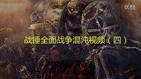 犹大娱乐:战锤全面战争混沌视频(四)北地三国演义