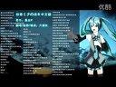 初音未来的消失中文翻唱