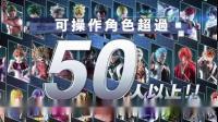【游侠网】《Jump大乱斗 豪华版》Switch版繁体中文宣传片