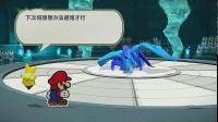 《纸片马里奥折纸国王》全Boss战打法3.四方神衹 水神衹