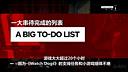 《看门狗》IGN中文全方位测试评分