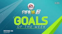 《FIFA 16》德甲精彩进球视频