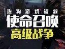 CGL使命召唤11最高难度&画质:第十章