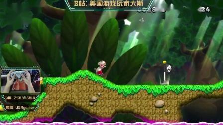 《新超级马里奥U:豪华版》苏打丛林全收集攻略6