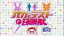 【黑桃Q】新番红白战,OP同步大对决第二季!春季篇