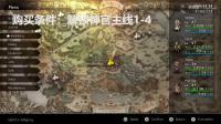 《八方旅人》历战武器获取视频攻略06.法杖