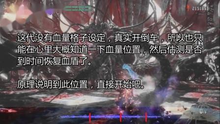 《鬼泣5》DMD難度M8尤里森擊殺詳細教程