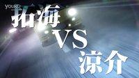 新剧场版【头文字D  Legend3-梦现-』特报