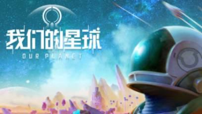 《我们的星球》超燃pv先导片