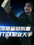 CF火线兄弟特辑:大危机!河南省冠叫板