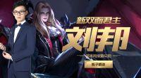 【游侠网】王者荣耀新版刘邦视频教学