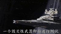 【游侠网】《侠盗一号:星球大战外传》 首支中文预告片