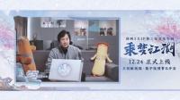 郭大侠携众多歌手为剑网3《乘梦江湖》献祝福 结尾有被迫营业彩蛋