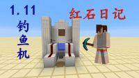 我的世界《明月庄主红石日记》1.11钓鱼机Minecraft