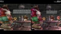 【游侠网】《最终幻想9》PS4版VS PS1版画面对比
