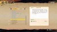【猛砖解说】《讨鬼传极》PC中文汉化版第十章实况5(援军到来打BOSS)
