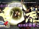 【游侠网】《战国BASARA4:皇》最新10秒预告