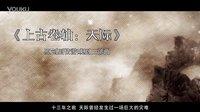 《老滚5》让我们在松加徳再会 第一集:抉择