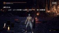 暗黑之魂3 无限捏魂bug 1.03版 a399