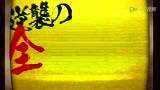 《女神异闻录4:终极深夜斗技场》官方宣传映像