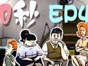 60秒EP4丨一线生机?!