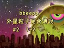 【bbeepp】《外星粒子觅食传说》02 通关解说1-2 xbla版
