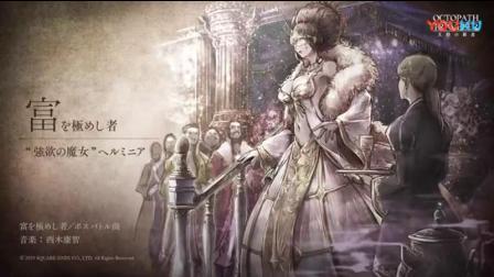 【游侠网】《八方旅人:大陆的霸者》公布游戏新曲 庆祝日本预注册突破20万_标清
