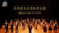亚洲爱乐乐团联手《魔域》跨次元 6月6日开启音乐大赛