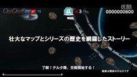 【游侠网】《太空战斗机:爆发-编年史救世主》DLC宣传片
