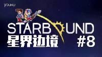 【默寒】《星界边境》多人联机实况 #8【再战骇翼与新兵器测试】(Starbound)