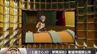【游侠网】PS4《王国之心HD HD I.5 + II.5 ReMIX》预告片