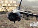 【GG解说】CODOL30期土豪M4大战荒漠边陲空中炮艇升空