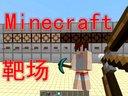 我的世界《明月庄主红石日记》整人装置射击靶场Minecraft