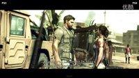 【游侠网】《生化危机5》PS4对比PS3