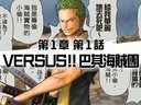 【电玩堂】JoyKinG《海贼无双3》全中文剧情流程(第一章:决战!巴基海贼团)