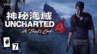 【默寒】PS4《神秘海域4:盗贼末路》#7【我就是要正面刚】(Uncharted 4: A Thiefs End)