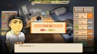 《中国式家长》一周目通关流程 第五期