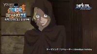 8月22日放送【OP动画 萨博特别篇】PV3『激斗篇』