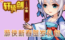 游侠《轩辕剑》新春贺岁礼包