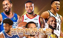 游侠《NBA英雄》新秀礼包